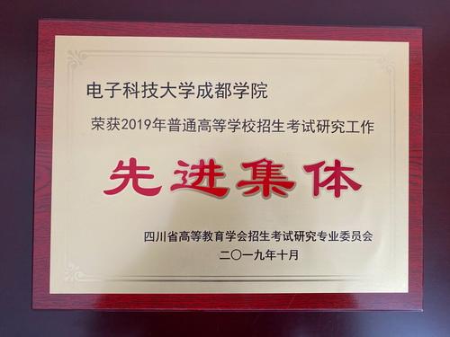 学院荣获2019年普通高等学校招生考试研究工作先进集体