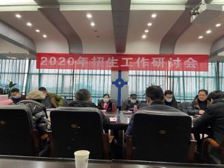 学校召开2020年招生工作研讨会