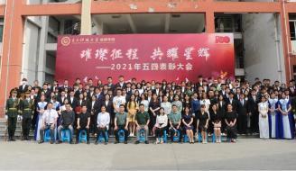 学校召开2021年学生表彰大会