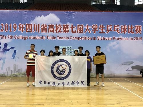 """学院获""""2019年四川省高校乒乓球比赛""""团体一等奖"""