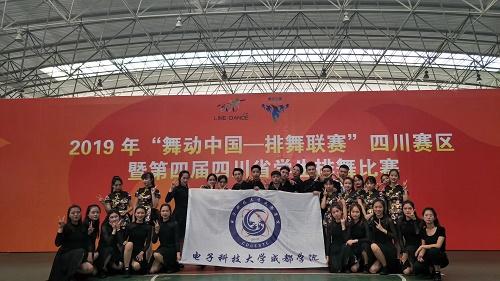 """我院学生获2019年""""舞动中国-排舞联赛(四川赛区)""""一等奖"""