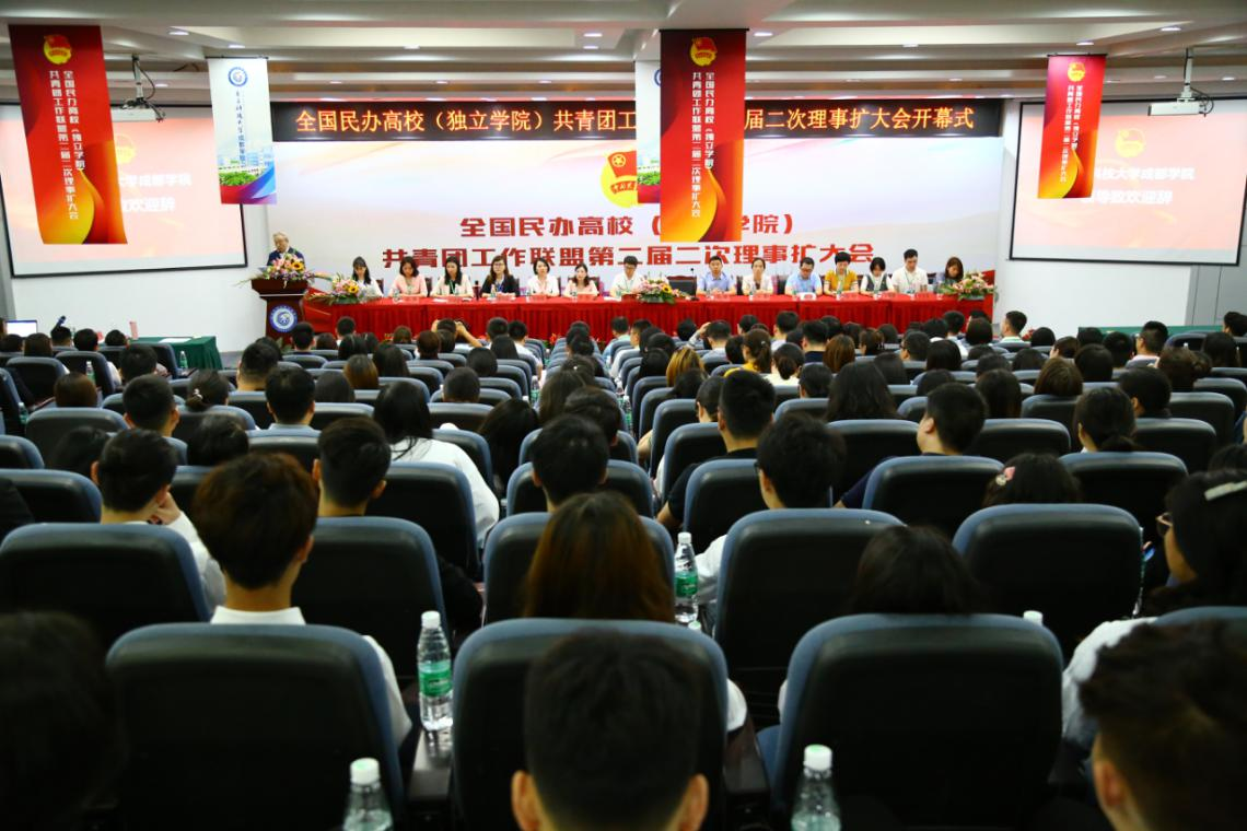 全国民办高校(独立学院)共青团工作大会在我院召开