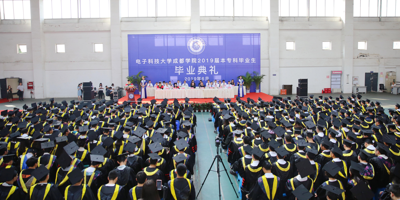 学院举行2019届本专科生毕业典礼