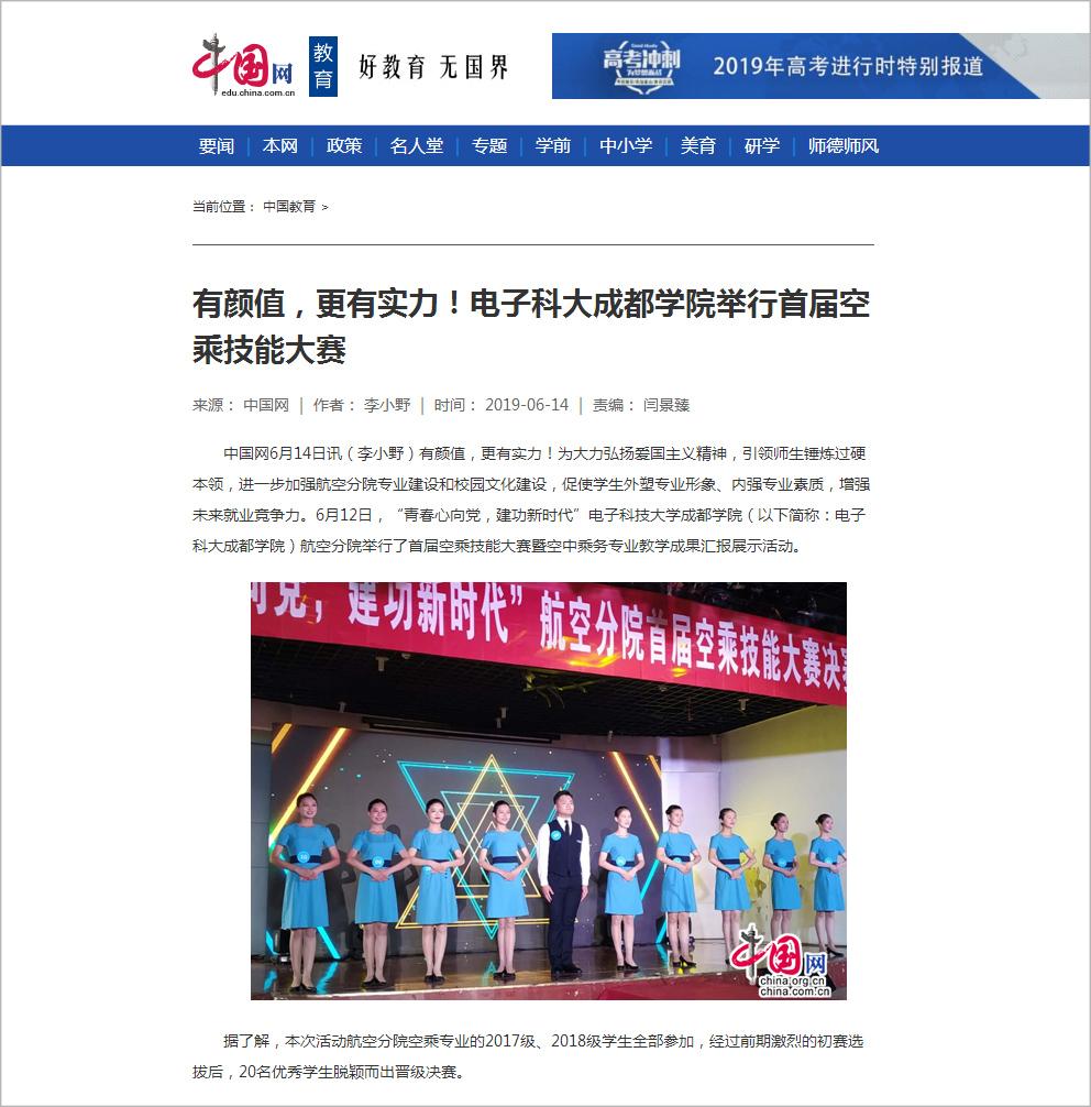 【媒体科成】多家媒体报道我院举行首届空乘技能大赛