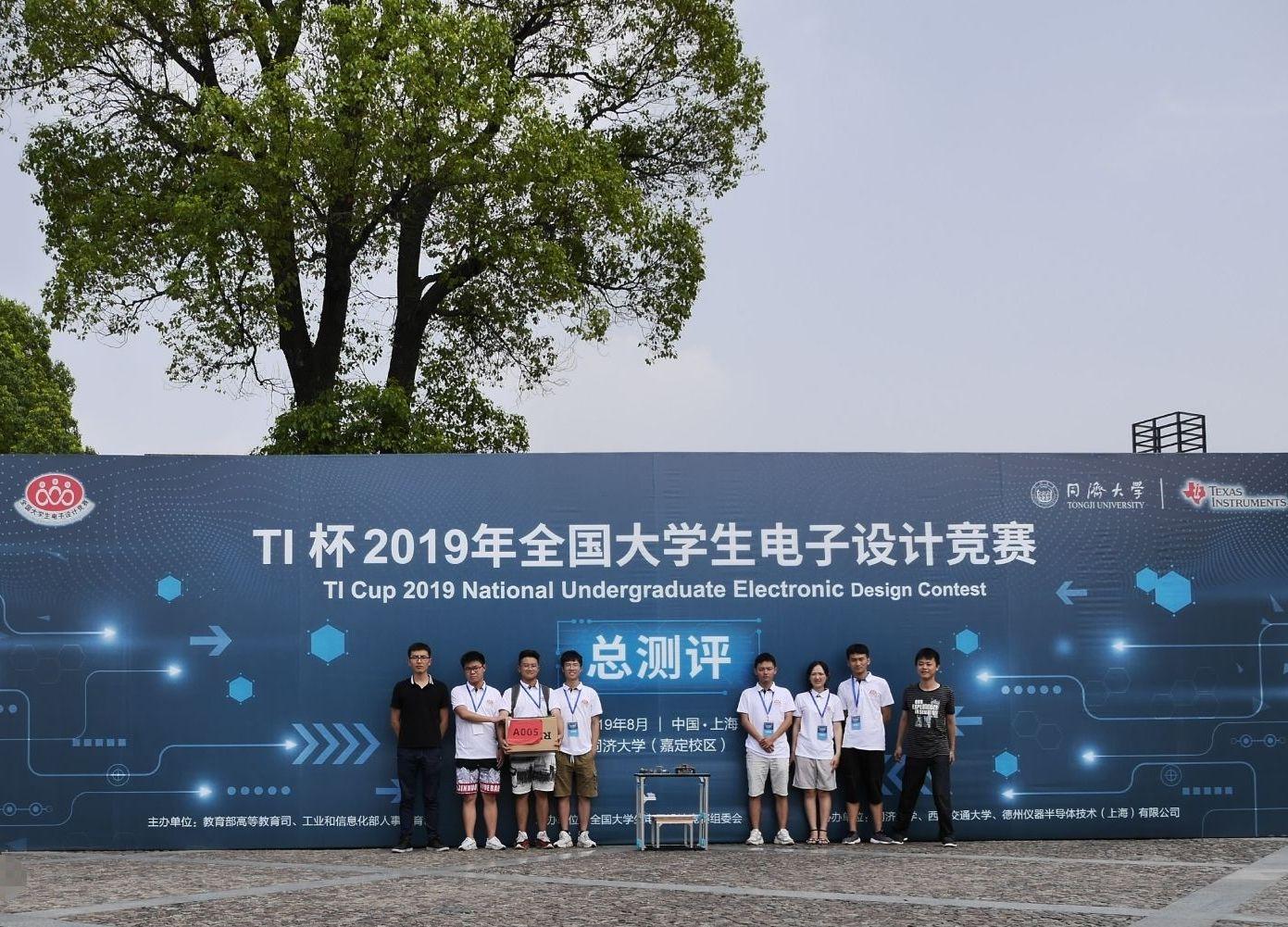 电子工程系学生获2019年全国大学生电子设计竞赛全国一等奖