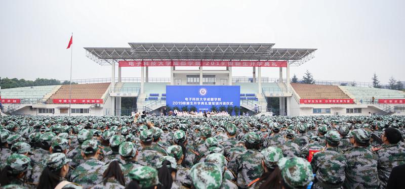 学院隆重举行2019级新生开学典礼暨军训开训仪式