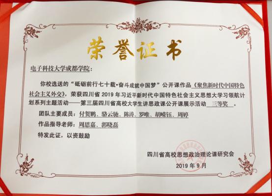 经管系荣获四川省高校大学生讲思政课公开课展示活动三等奖