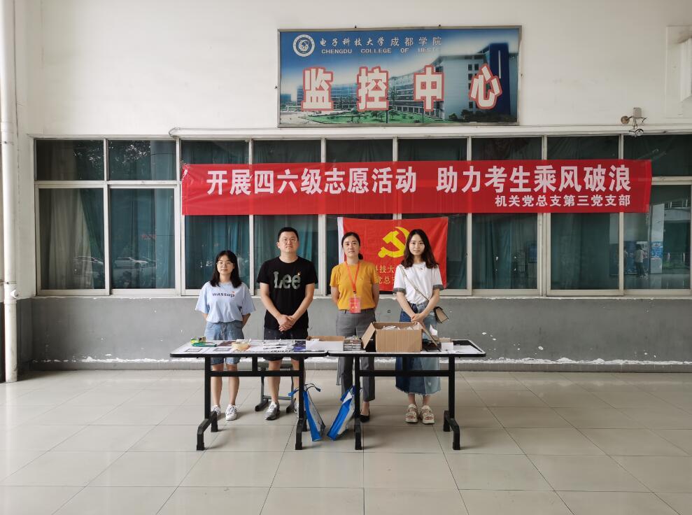 机关党总支第三支部开展英语四六级志愿服务活动