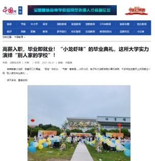 媒体科成丨中国网等多家媒体对我校计算机学院特色毕业典礼和学生就业情况进行报道