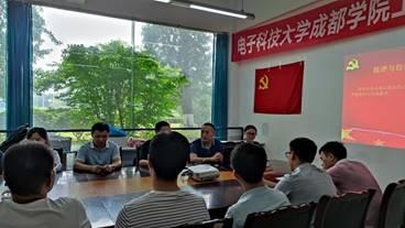 工学院电子工程系教工党支部开展组织生活会